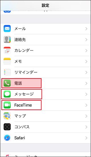 iPhoneの設定から電話を選択し着信拒否設定を行う