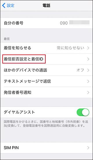 iPhoneの設定から[着信拒否設定と着信ID]を選択