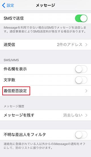 iPhoneのメッセージの着信拒否設定