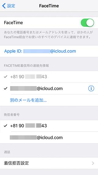 FaceTimeの登録電話番号に国番号が付与されている