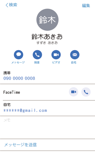 FaceTimeの発信者の連絡先(仮)