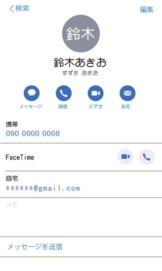 FaceTimeの発信者の連絡先(仮)
