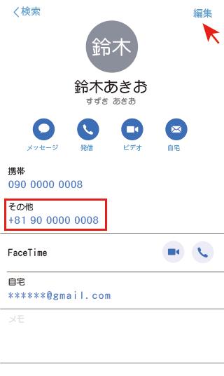 日本の国番号[+81]を追加し最初の[0]を削除した番号を入力