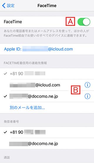 iPhoneのFaceTimeの設定