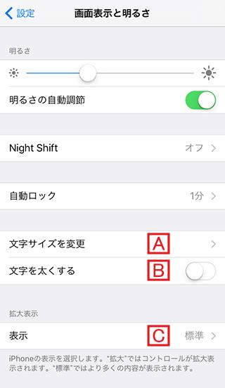iPhoneの[画面表示と明るさ]設定画面