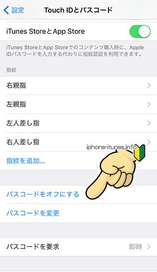 [Touch IDとパスコード]から[パスコードをオフにする]を選択