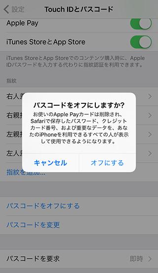 iPhoneのパスコードをオフにした時のリスクを表示したアラート