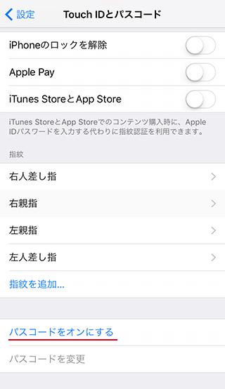 iPhoneのパスコードがオフになると、表示が[パスコードをオンにする]という表示に
