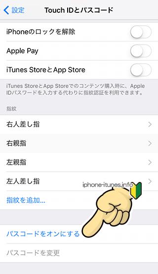 iPhoneの[設定]→[Touch IDとパスコード]から[パスコードをオンにする]を選択