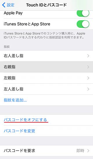 iPhoneのパスコードが再設定完了すると表示が[パスコードをオフにする]に