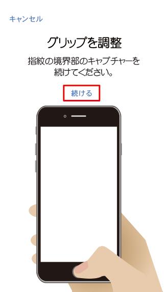 Touch IDの指紋登録内容を確認