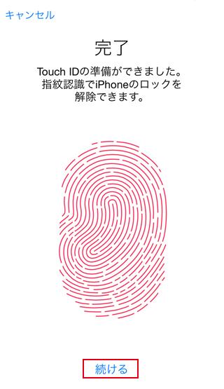 2度の指紋のスキャンで[完了]