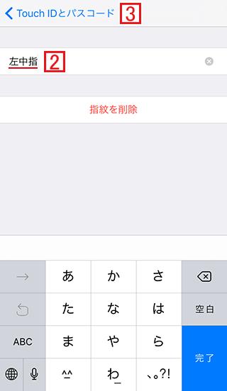 Touch IDに登録した指紋の名称を変更する