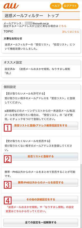 auのiPhoneで設定できる迷惑メール設定