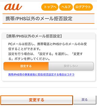 auのiPhoneで携帯/PHS以外のメール拒否設定