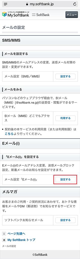 MySoftbankから「Eメール(i)を設定する」