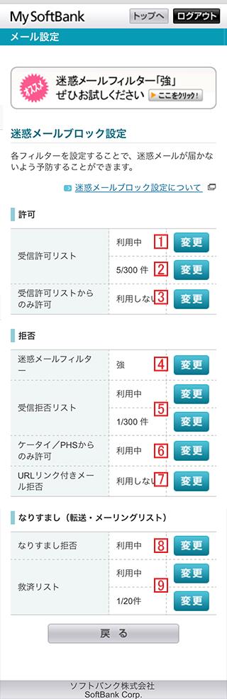 i.softbank.jpの迷惑メールブロック設定
