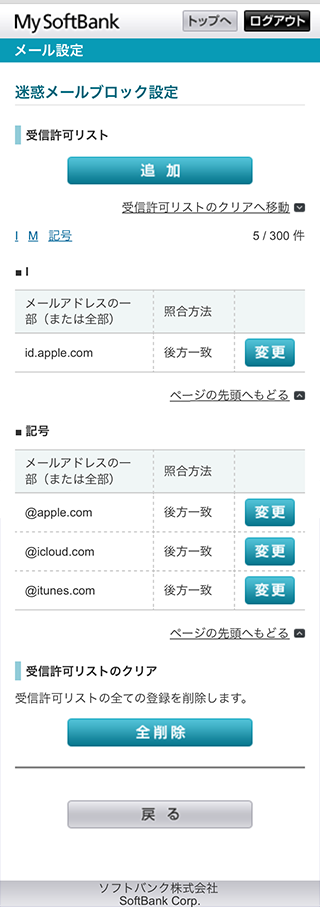i.softbank.jpアドレスのs受信許可リストを編集