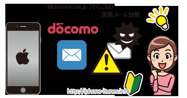 iPhoneでdocomoの迷惑メール設定
