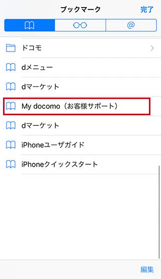 iPhoneでMy docomo(お客様サポート)ページを開く