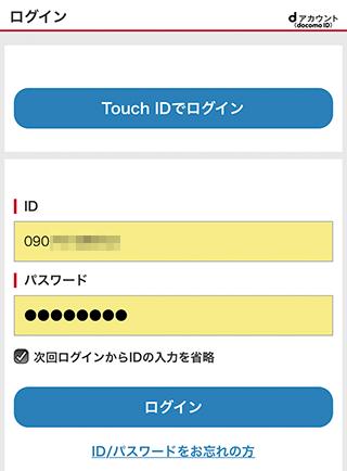 ID(携帯番号)ろパスワードを入力してMy docomoにログイン