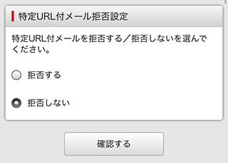 iPhoneでdocomoアドレス宛の特定URL付メール拒否設定をする