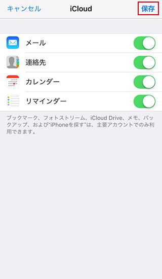 iCloudの利用したい機能をOnにする