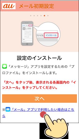 [メールアプリで利用したい場合はこちら]を選択
