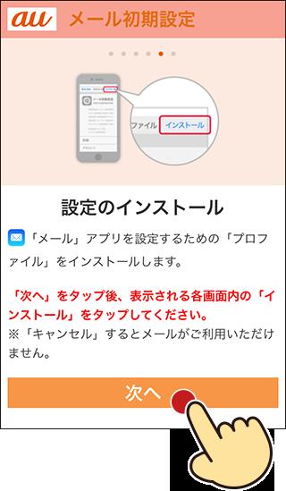メールappを設定するためのプロファイルのインストール画面