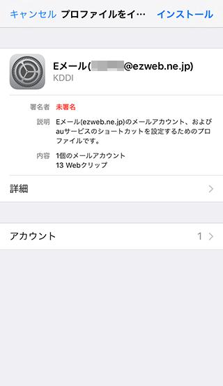 ezweb.ne.jpメールアドレスとWebクリップの作成プロファイル