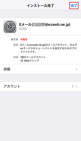 プロファイルがインストールされメールappでezweb.ne.jpの設定が完了