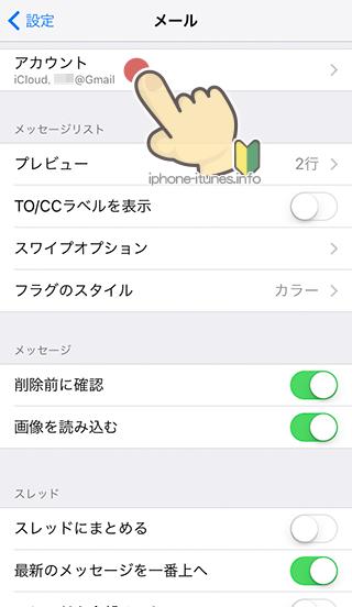 iPhone→設定→メール→アカウント