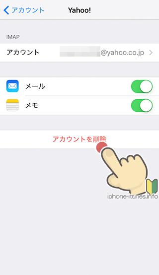 iPhone→設定→メールを選択する