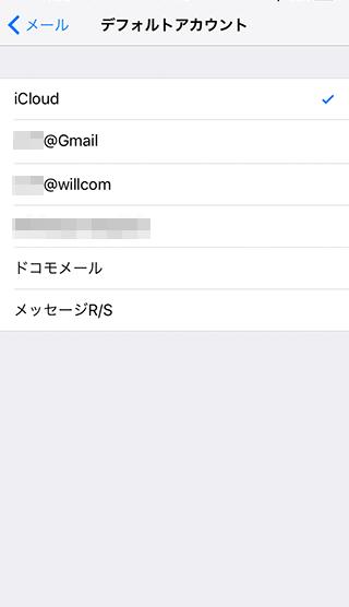 iPhoneに設定されているメールアドレス一覧からデフォルトアカウントを指定