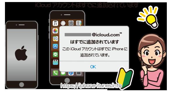 このiCloudアカウントはすでにiPhoneに追加されています