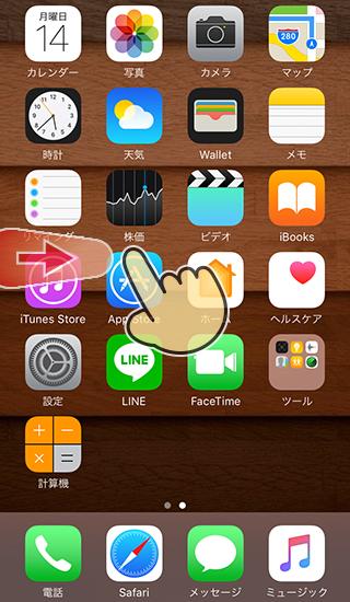 iPhoneのホーム画面から左からフリップ