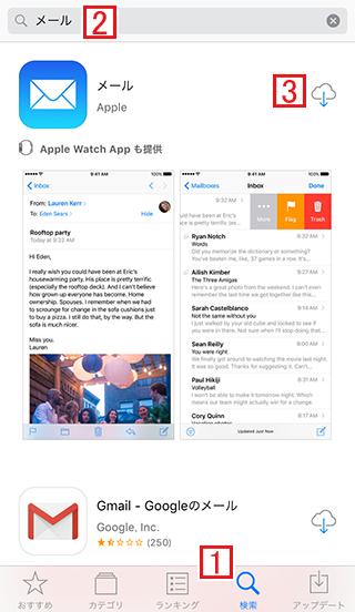 iPhoneのメールアプリの再インストール