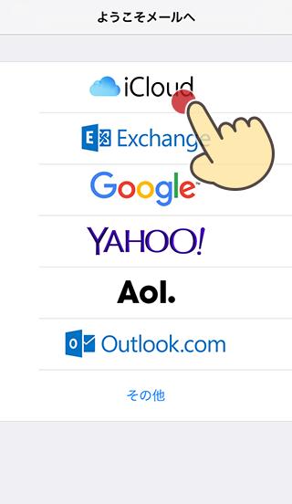 メールappの再インストールしiCloudを再設定しようとすると