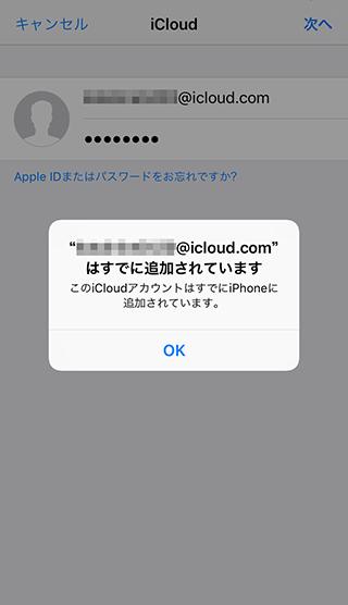 「このiCloudアカウントはすでにiPhoneに追加されています」