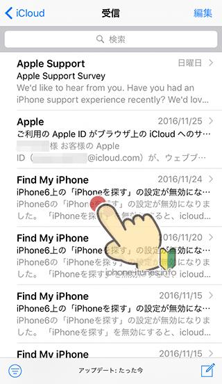 メールの一覧表示からタイトルを3D Touch