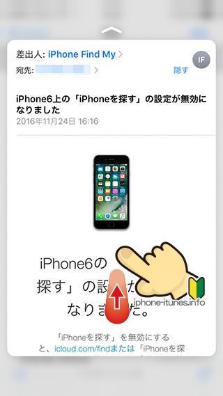 メールの一覧表示を3D touchでプレビュー表示する