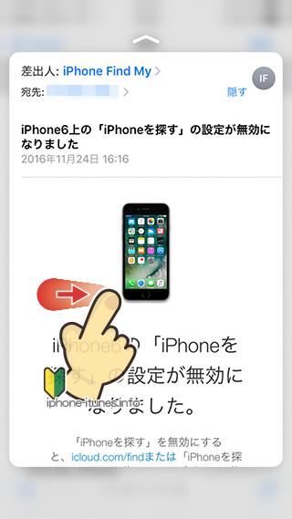 iPhoneの3D Touch操作でプレビュー表示されたメールを右にスワイプ