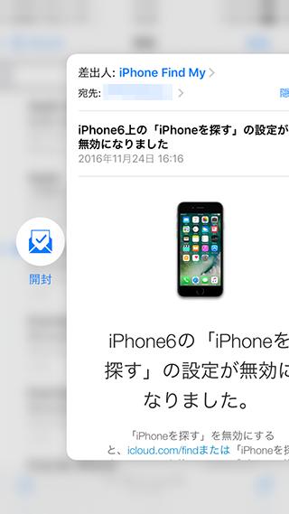 iPhoneの3D Touch操作でメールの開封・未開封が切り替えられる