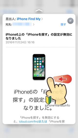iPhoneの3D Touch操作でプレビュー表示されたメールを左にスワイプ