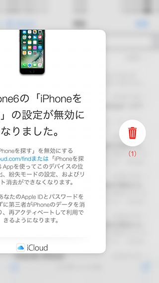 iPhoneの3D Touch操作でゴミ箱に移動することができる