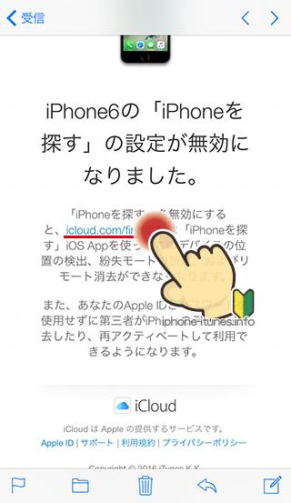 iPhoneのメール本文中にあるURLリンクを3D Touch操作
