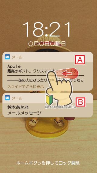 3D Touchに対応していないiPhoneではメール通知を左にスワイプ