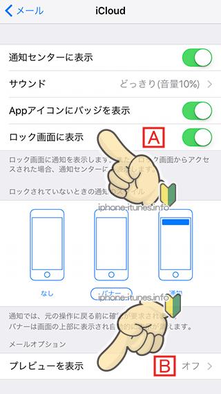 iPhoneのロック画面にメールの着信を通知しない