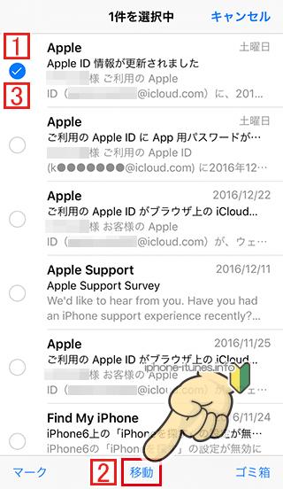メールを選択し[移動]を押したままチェックを外す