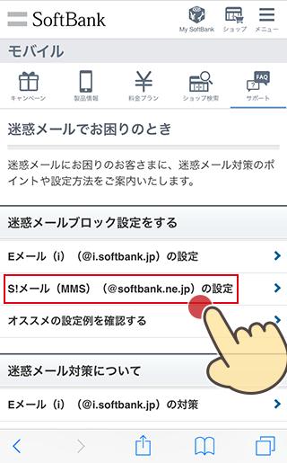 「S!メール(MMS)(@i.softbank.jp)の設定」を選択